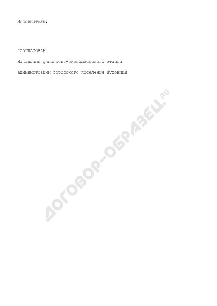 Отчет о выполненных объемах перевозок и количестве перевезенных пассажиров в городском поселении Луховицы Московской области. Страница 2