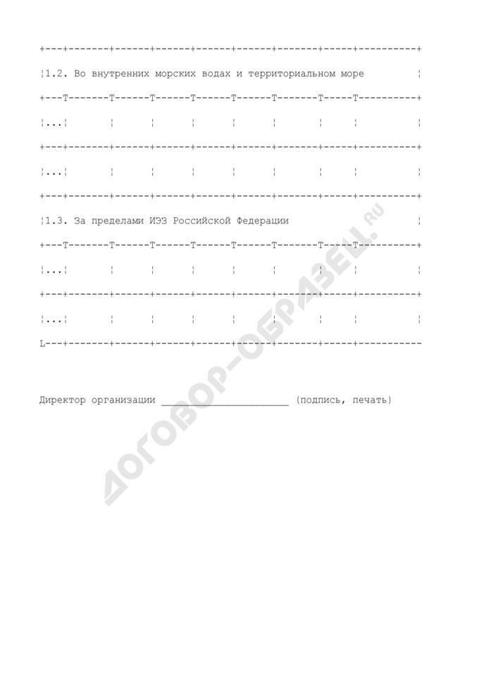 Отчет о выполнении плана-графика научных исследований водных биологических ресурсов по закрепленным сферам деятельности ФГУП. Страница 2
