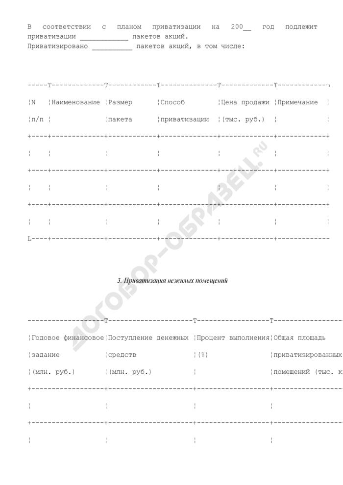 Отчет о выполнении среднесрочной программы приватизации (продажи) государственного имущества города Москвы. Страница 2