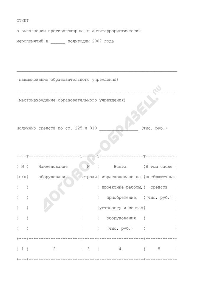 Отчет о выполнении противопожарных и антитеррористических мероприятий в образовательном учреждении. Страница 1