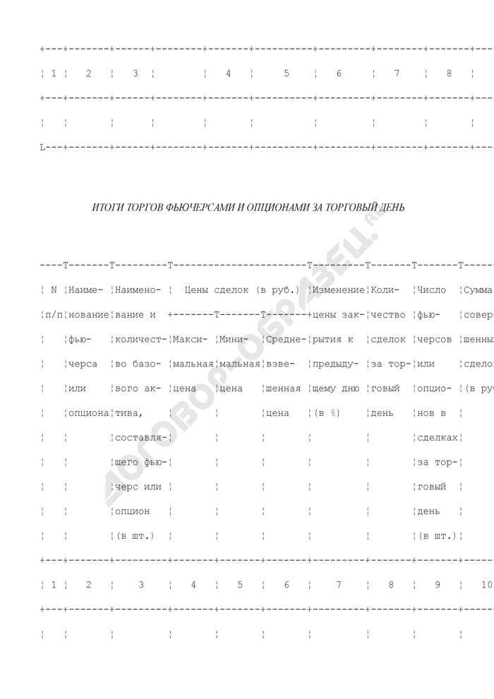 Ежедневный отчет организатора торговли на рынке ценных бумаг. Форма N 3200 (отчетность профессиональных участников рынка ценных бумаг). Страница 2