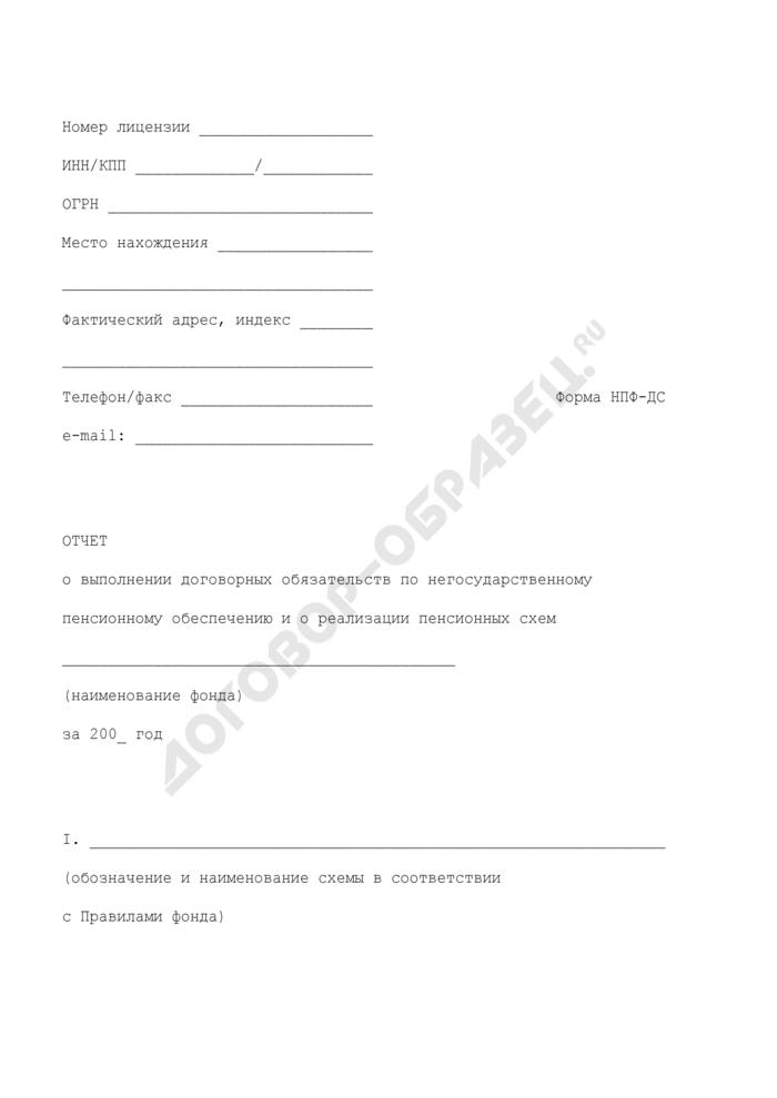 Отчет о выполнении договорных обязательств по негосударственному пенсионному обеспечению и о реализации пенсионных схем. Форма N НПФ-ДС. Страница 1