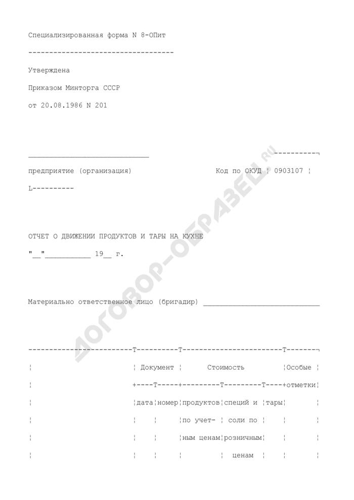 Отчет о движении продуктов и тары на кухне. Специализированная форма N 8-ОПит. Страница 1