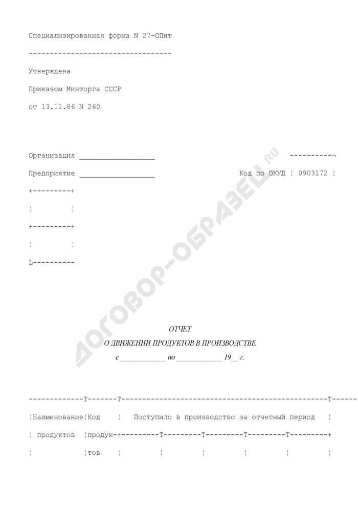 Отчет о движении продуктов в производстве. специализированная Форма N 27-ОПит. Страница 1