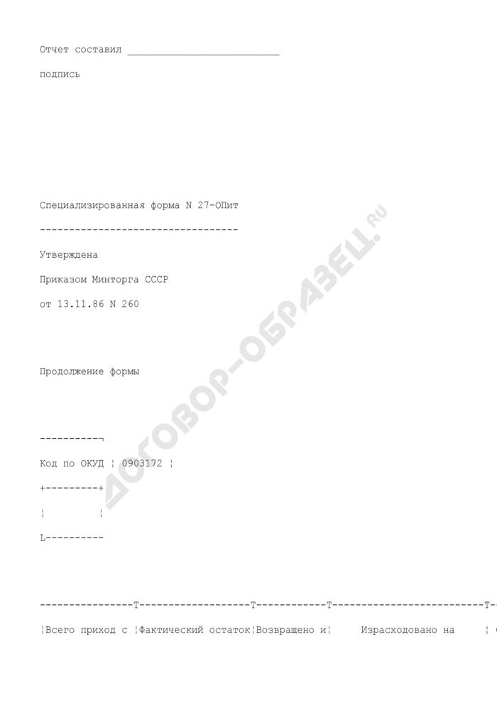 Отчет о движении продуктов в производстве. специализированная Форма N 27-ОПит. Страница 3