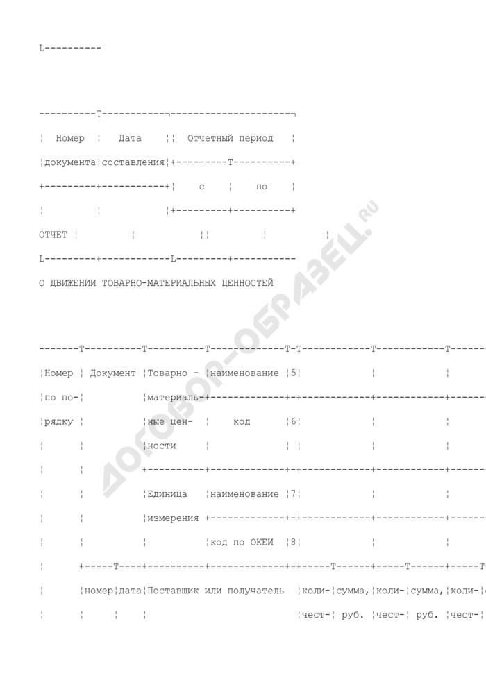 Отчет о движении товарно-материальных ценностей. Унифицированная форма N МХ-20а. Страница 2