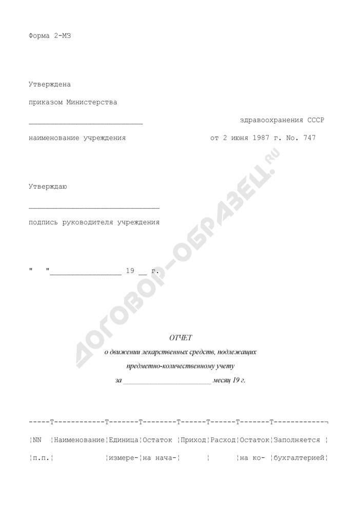 Отчет о движении лекарственных средств, подлежащих предметно-количественному учету. Форма N 2-МЗ. Страница 1