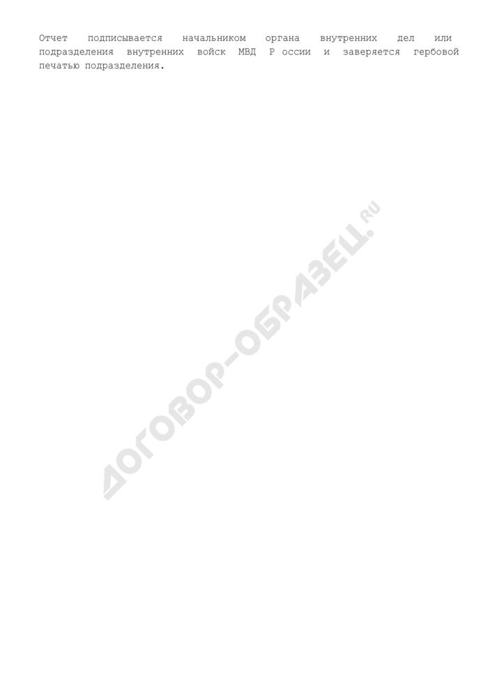 Отчет о движении бланков воинских перевозочных документов в системе Министерства внутренних дел Российской Федерации. Страница 2