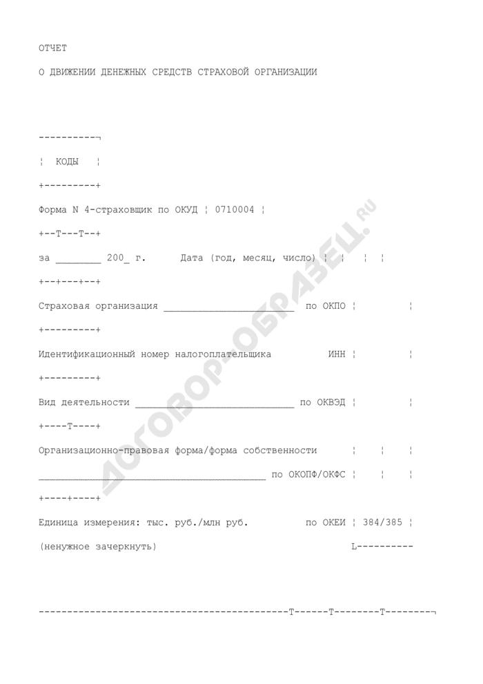 Отчет о движении денежных средств страховой организации. Форма N 4-страховщик. Страница 1
