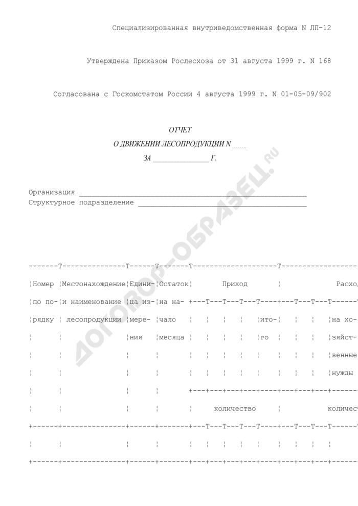 Отчет о движении лесопродукции. Специализированная внутриведомственная форма N ЛП-12. Страница 1