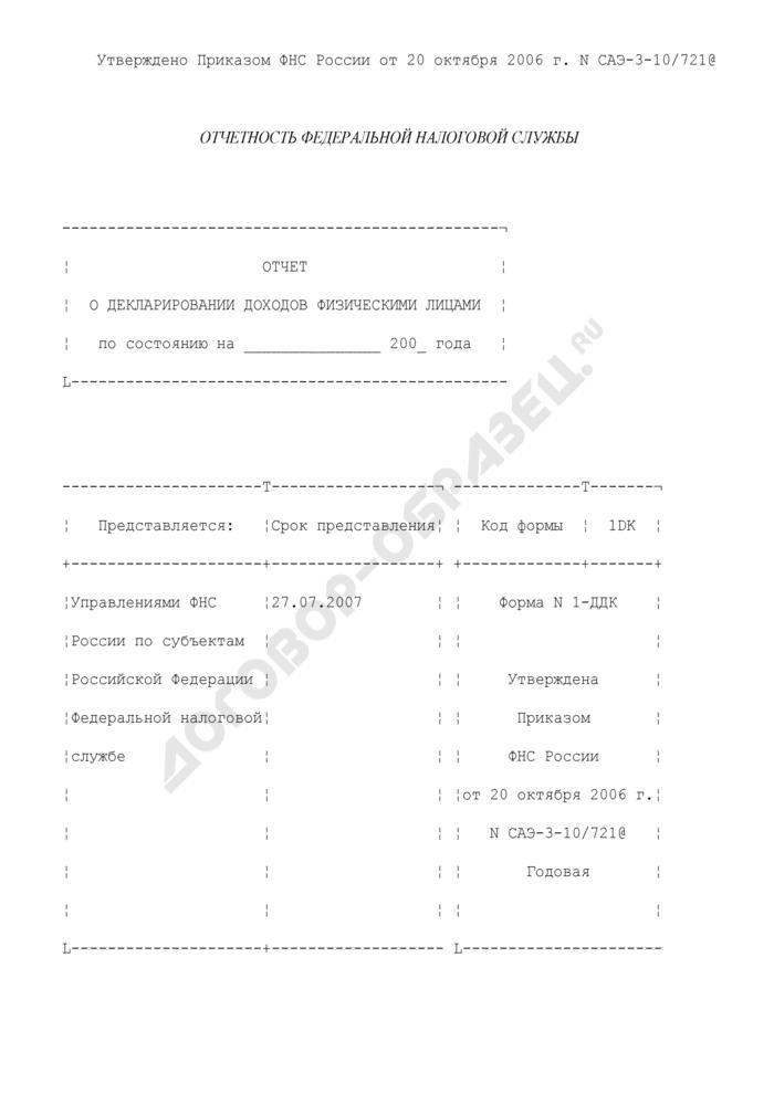 Отчет о декларировании доходов физическими лицами. Форма N 1-ДДК. Страница 1