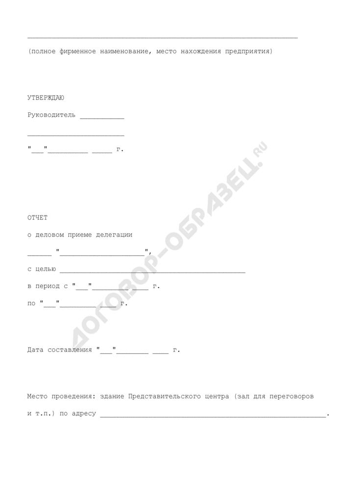 Отчет о деловом приеме делегации. Страница 1