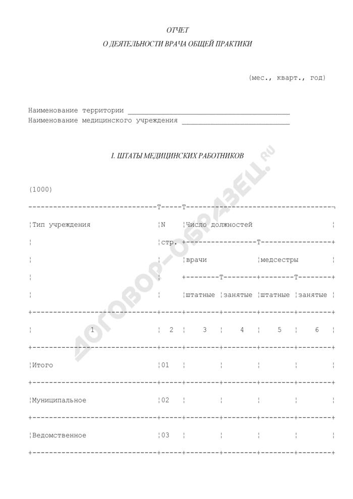 Отчет о деятельности врача общей практики. Страница 1