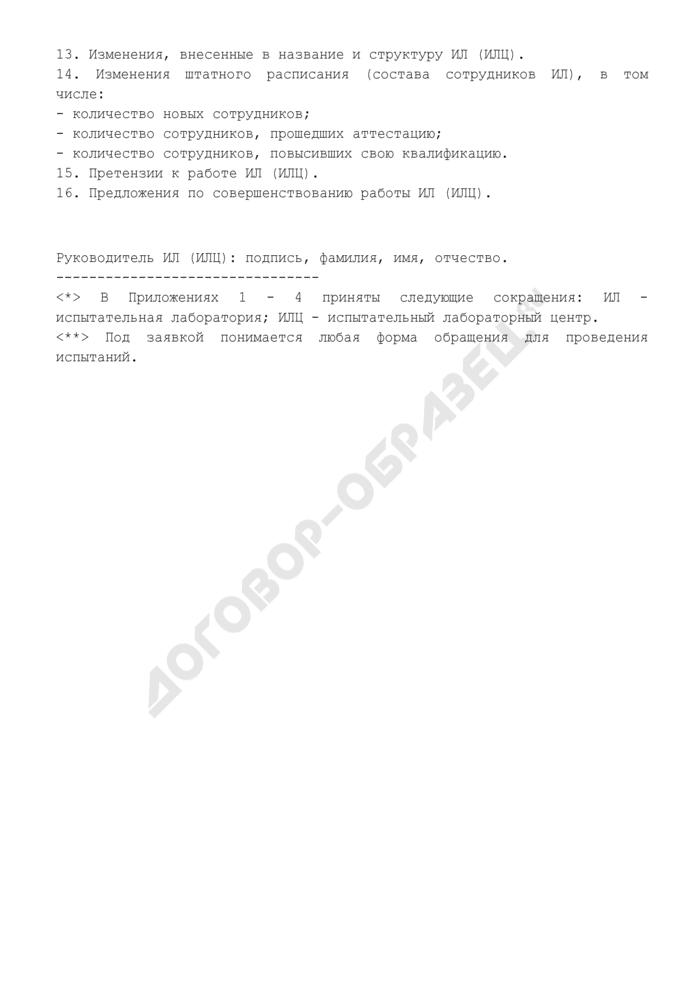 Отчет о деятельности аккредитованной испытательной лаборатории (испытательного лабораторного центра), осуществляющей санитарно-эпидемиологические исследования, испытания. Страница 2