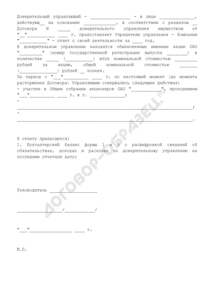Отчет о доверительном управлении имуществом за квартал (приложение к договору доверительного управления имуществом). Страница 1