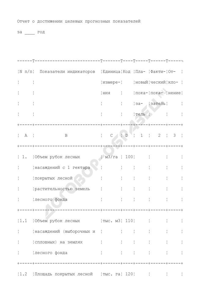 Отчет о достижении целевых прогнозных показателей органов государственной власти субъектов Российской Федерации, осуществляющих отдельные полномочия Российской Федерации в области лесных отношений. Форма N 1-полномочия. Страница 2