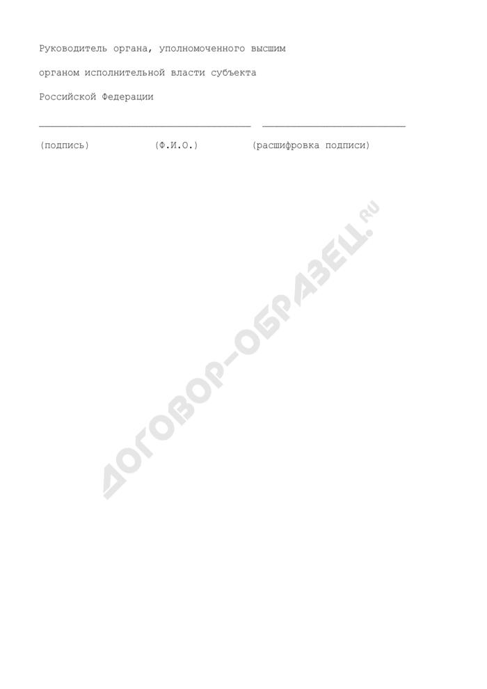 Отчет о достижении значений целевых показателей эффективности использования субсидий из федерального бюджета бюджету субъекта Российской Федерации на поддержку консультационной помощи сельскохозяйственным товаропроизводителям. Страница 3