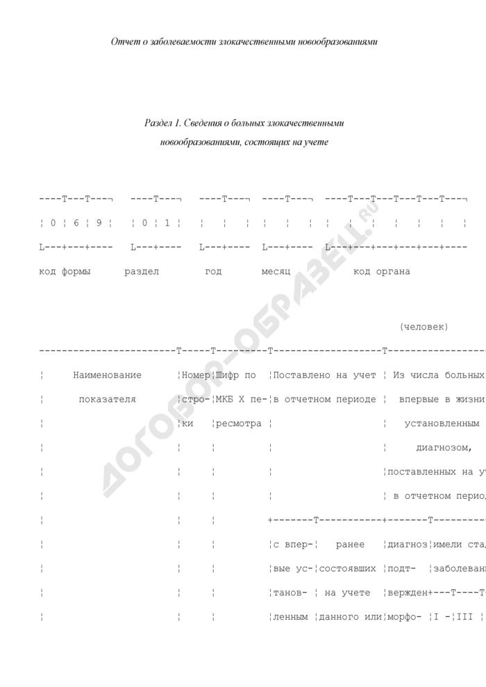 Отчет о заболеваемости злокачественными новообразованиями. Форма N 5-МУ-ЛП. Страница 2
