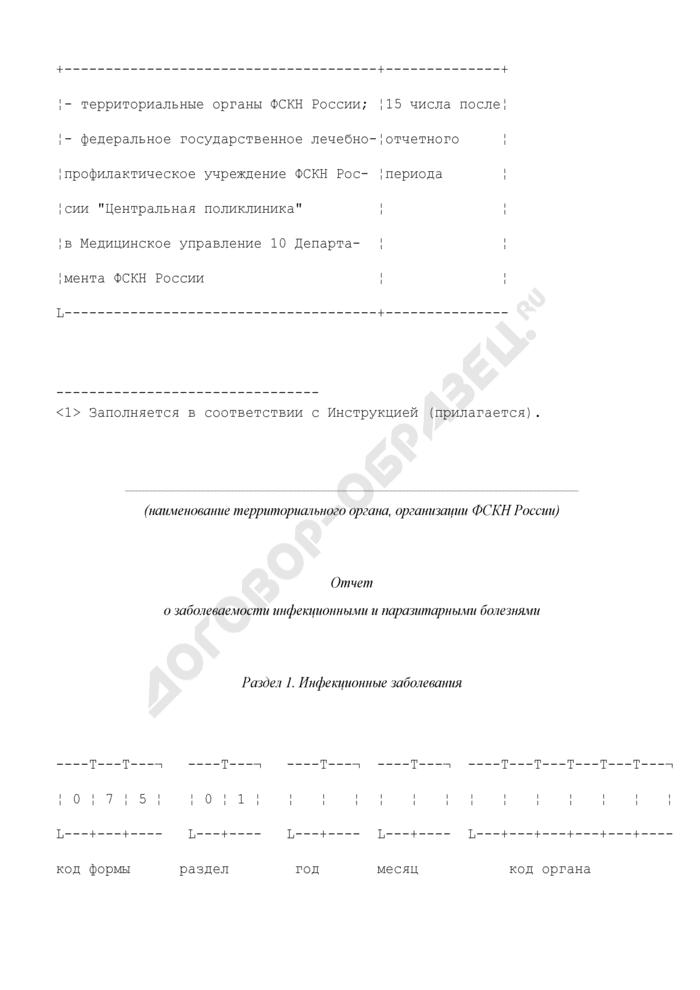 Отчет о заболеваемости инфекционными и паразитарными болезнями. Форма N 9-МУ-ЛП. Страница 3