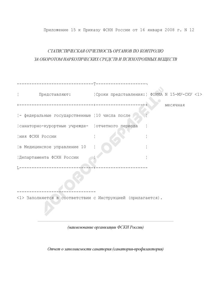 Отчет о заполняемости санатория (санатория-профилактория). Форма N 15-МУ-СКУ. Страница 1