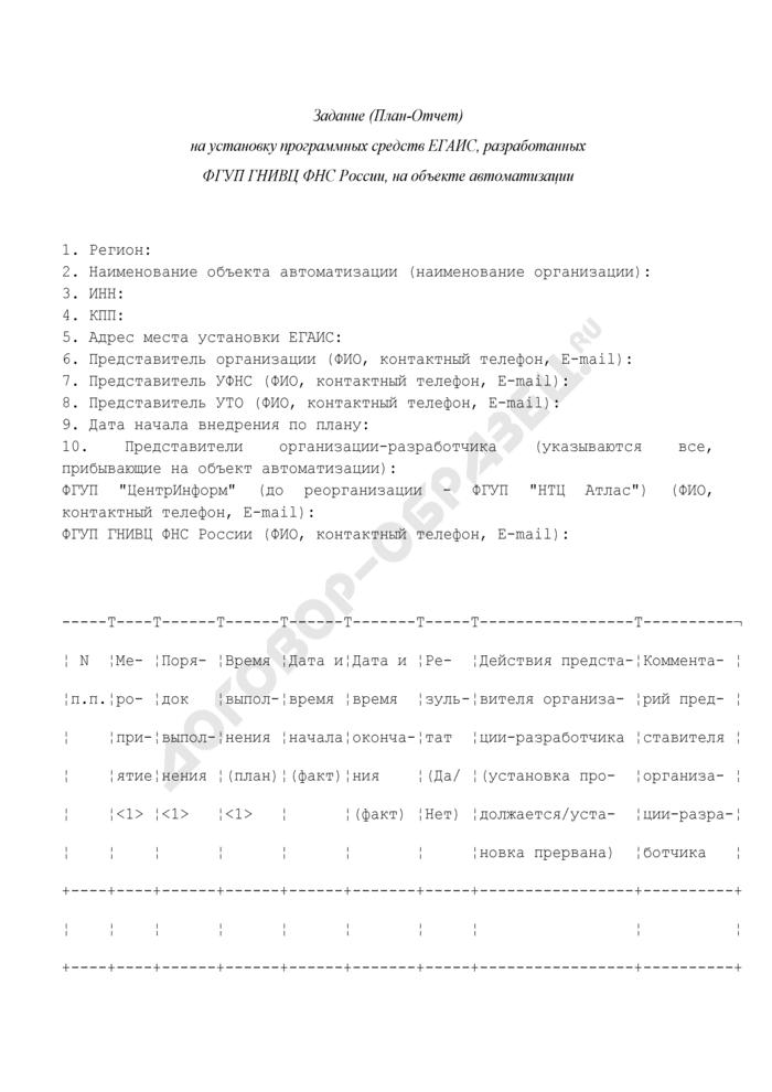 Задание (план-отчет) на установку программных средств ЕГАИС, разработанных ФГУП ГНИВЦ ФНС России, на объекте автоматизации. Страница 1