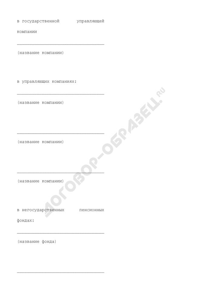 Отчет о застрахованных лицах, в отношении которых формируются средства пенсионных накоплений. Форма N 5. Страница 2