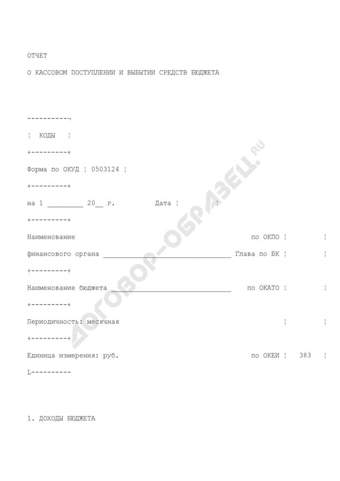 Отчет о кассовом поступлении и выбытии средств бюджета. Страница 1