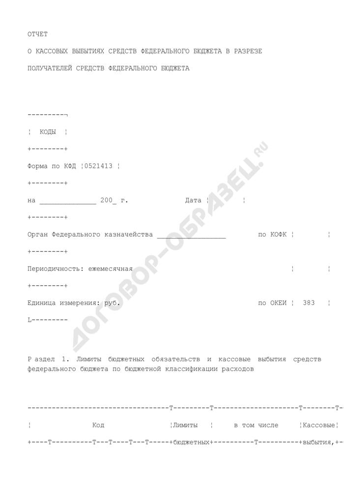 Отчет о кассовых выбытиях средств федерального бюджета в разрезе получателей средств федерального бюджета. Страница 1