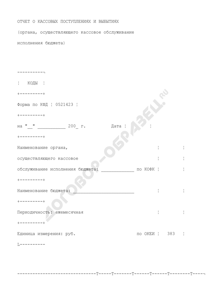 Отчет о кассовых поступлениях и выбытиях (органа, осуществляющего кассовое обслуживание исполнения бюджета). Страница 1