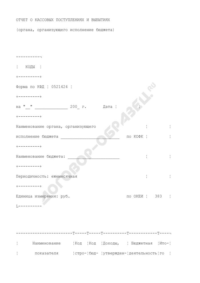 Отчет о кассовых поступлениях и выбытиях (органа, организующего исполнение бюджета). Страница 1