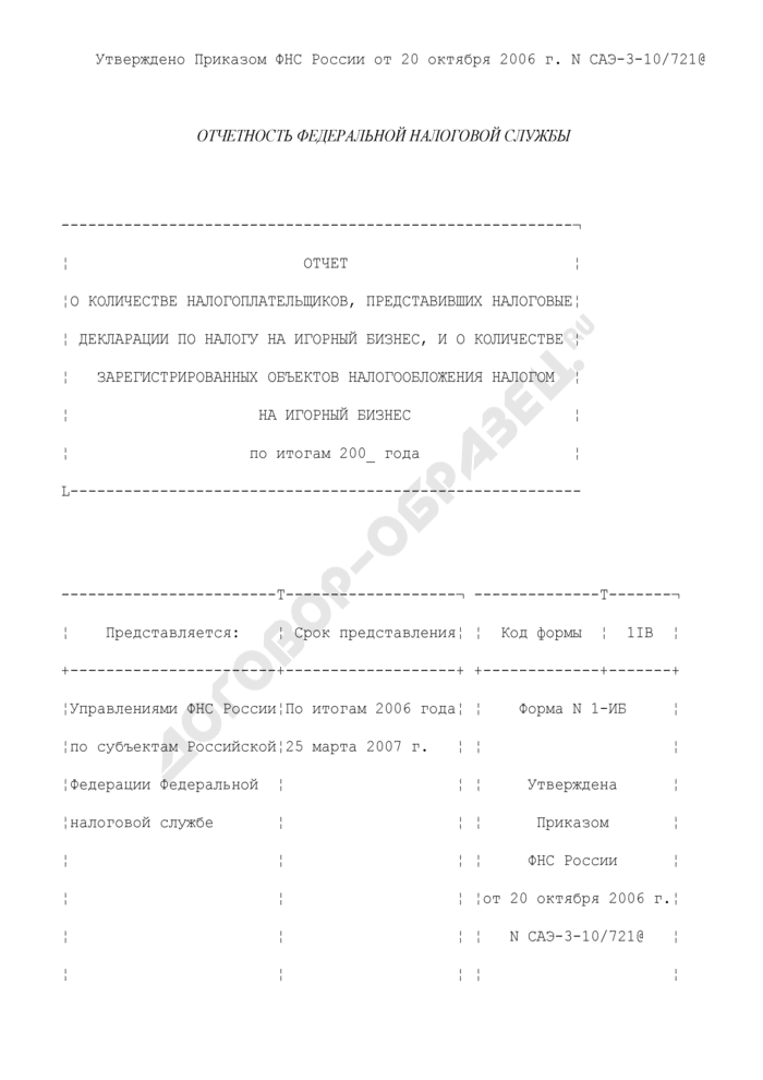 Отчет о количестве налогоплательщиков, представивших налоговые декларации по налогу на игорный бизнес, и о количестве зарегистрированных объектов налогообложения налогом на игорный бизнес. Форма N 1-ИБ. Страница 1