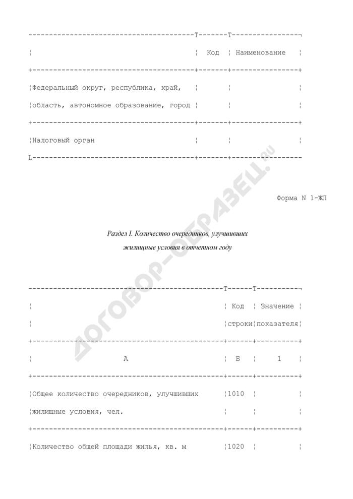 Отчет о количестве очередников на улучшение жилищных условий. Форма N 1-ЖЛ. Страница 2