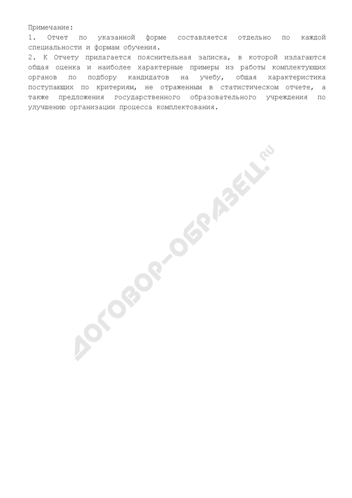 Отчет о комплектовании переменным составом образовательных учреждений МВД России. Страница 2