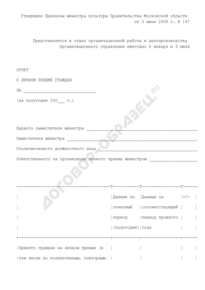 Отчет о личном приеме граждан в Министерстве культуры Московской области. Страница 1