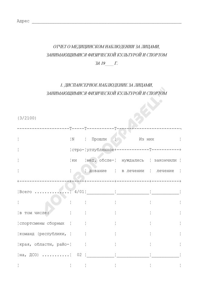 Отчет о медицинском наблюдении за лицами, занимающимися физической культурой и спортом. Форма N 53. Страница 3