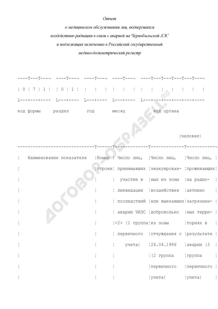 Отчет о медицинском обслуживании лиц, подвергшихся воздействию радиации в связи с аварией на Чернобыльской АЭС и подлежащих включению в Российский государственный медико-дозиметрический регистр. Форма N 7-МУ-ЛП. Страница 2