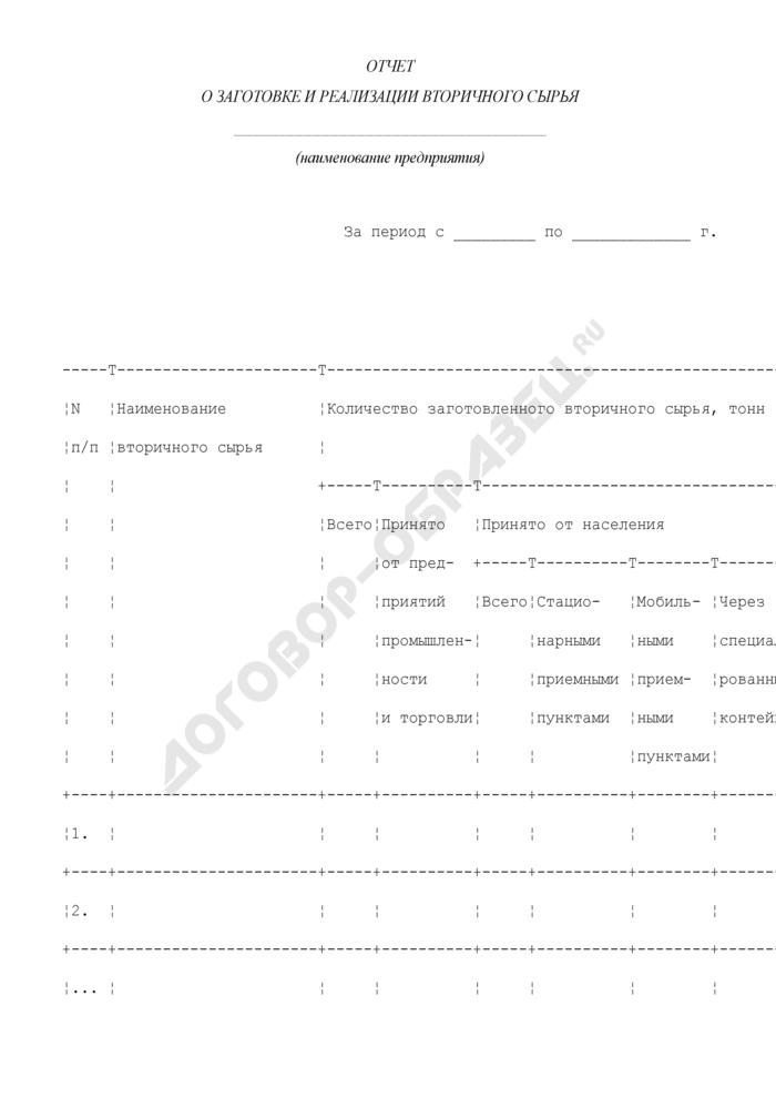 Информация об объемах выполненных работ по сбору, переработке и реализации отходов, содержащих вторичное сырье (отчет о заготовке и реализации вторичного сырья). Страница 1