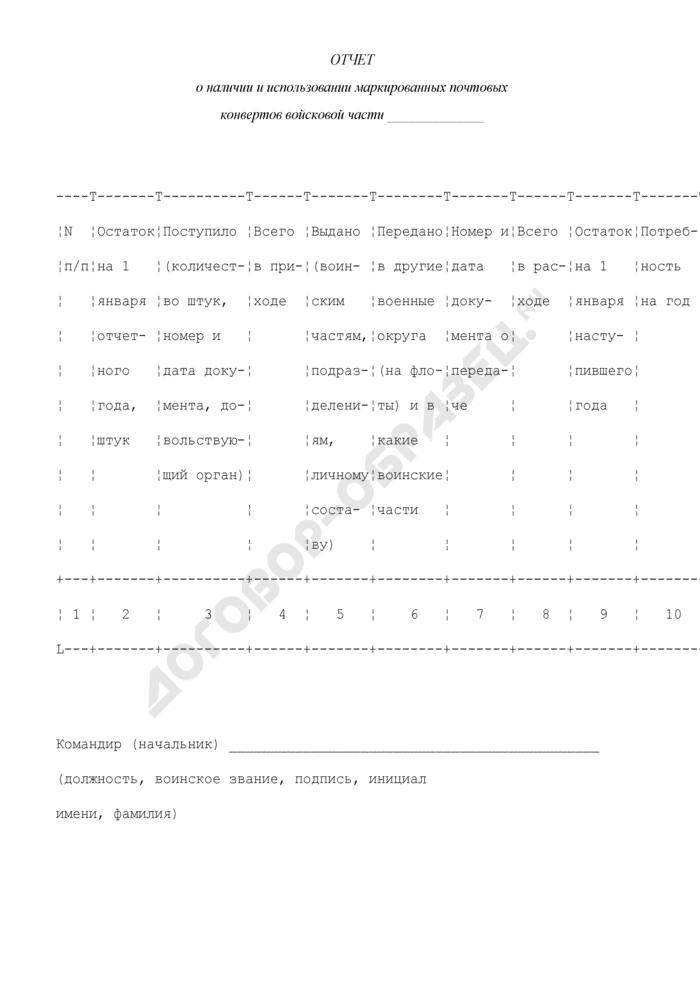 Отчет о наличии и использовании маркированных почтовых конвертов войсковой части. Страница 1