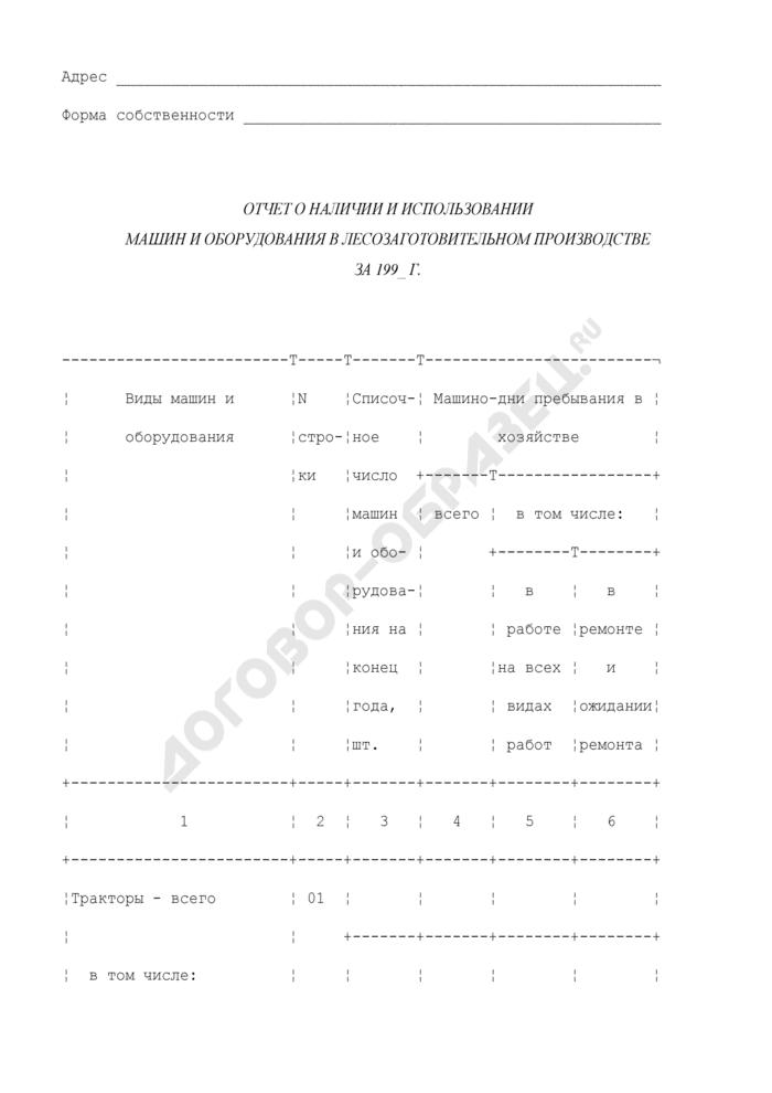 Отчет о наличии и использовании машин и оборудования в лесозаготовительном производстве (приложение к форме N 1-нт (лес)). Страница 3