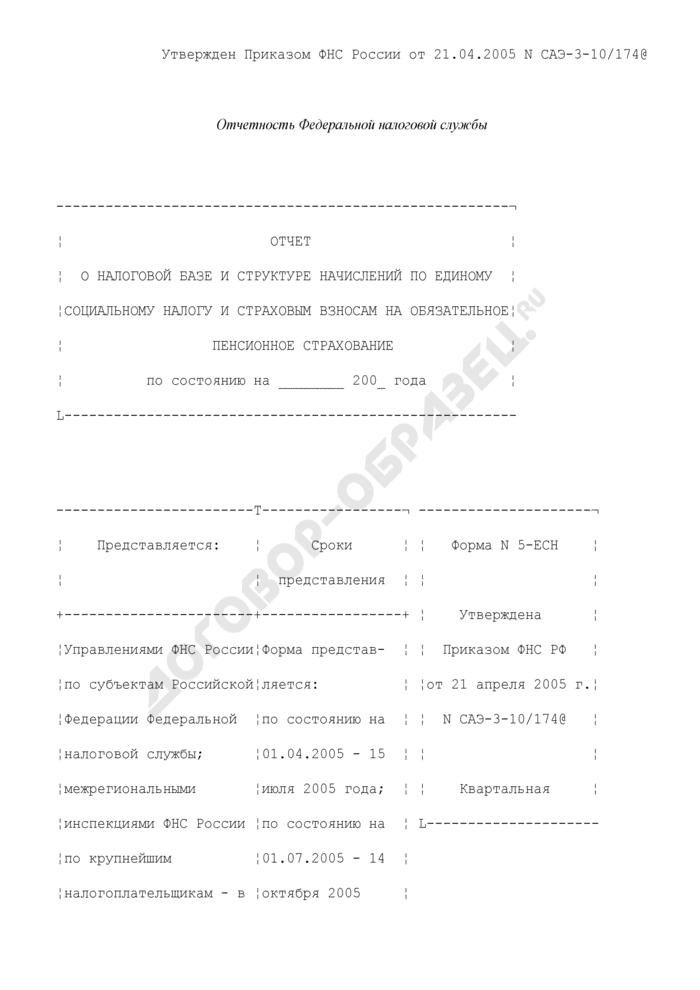 Отчет о налоговой базе и структуре начислений по единому социальному налогу и страховым взносам на обязательное пенсионное страхование. Форма N 5-ЕСН. Страница 1