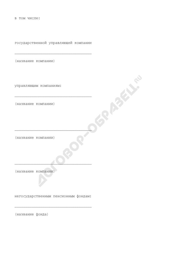 Отчет о передаче средств пенсионных накоплений, предназначенных для финансирования накопительной части трудовой пенсии. Форма N 2. Страница 2