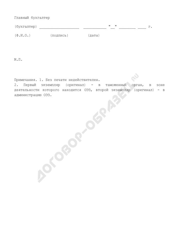 Отчет о переработке иностранных товаров, ввезенных в Особую экономическую зону в Магаданской области. Страница 3