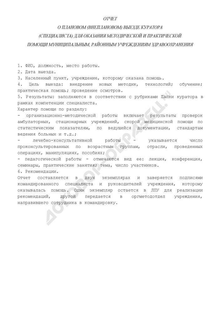 Отчет о плановом (внеплановом) выезде куратора (специалиста) для оказания методической и практической помощи муниципальным, районным учреждениям здравоохранения. Страница 1