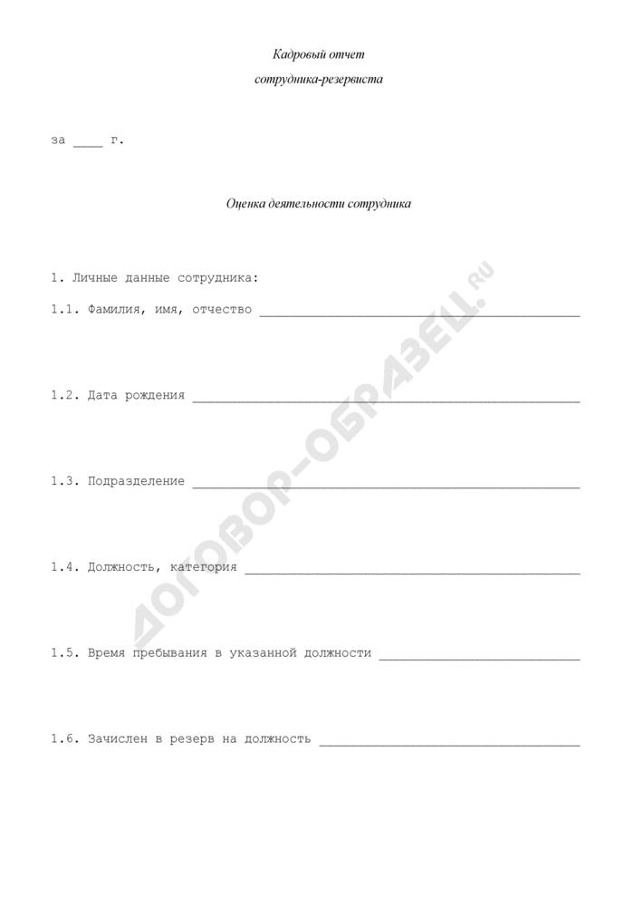 Кадровый отчет сотрудника-резервиста (примерная форма). Страница 1