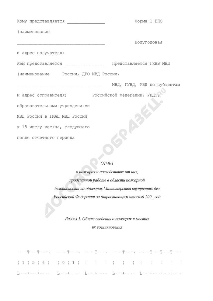 Отчет о пожарах и последствиях от них, проделанной работе в области пожарной безопасности на объектах Министерства внутренних дел Российской Федерации. Форма N 1-ВПО. Страница 1