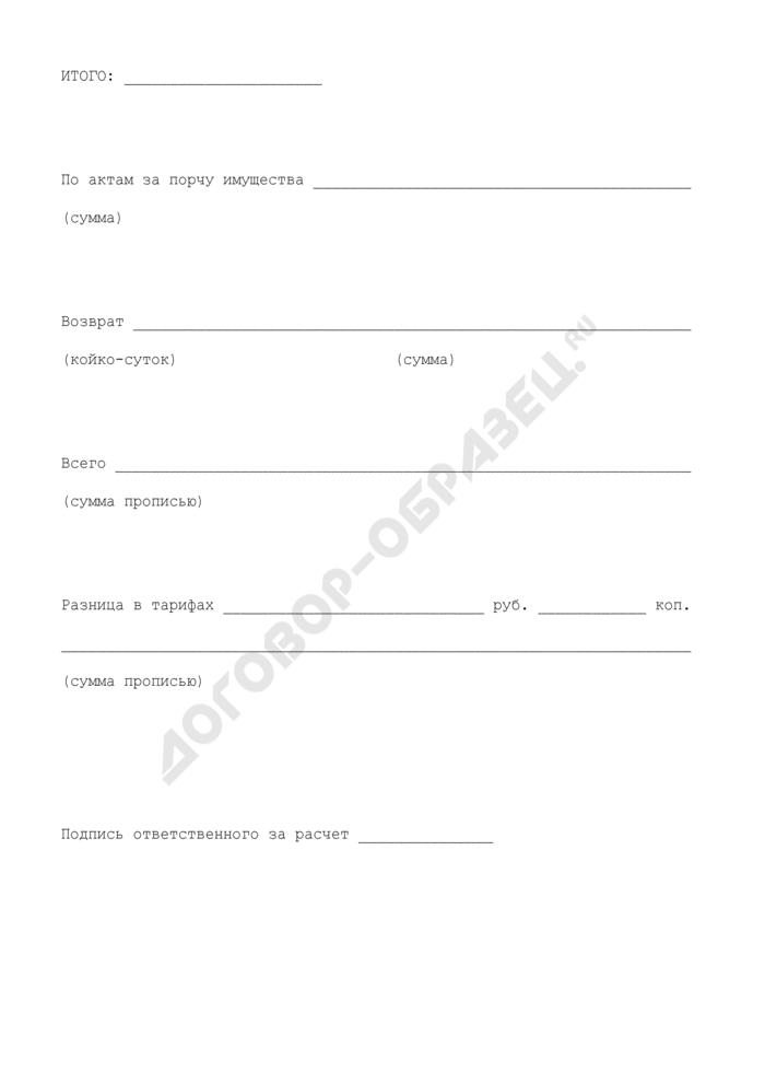 Кассовый отчет. Форма N 5-Г. Страница 3