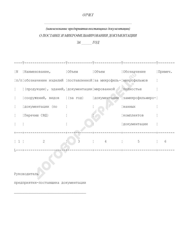 Отчет о поставке и микрофильмировании документации. Страница 1