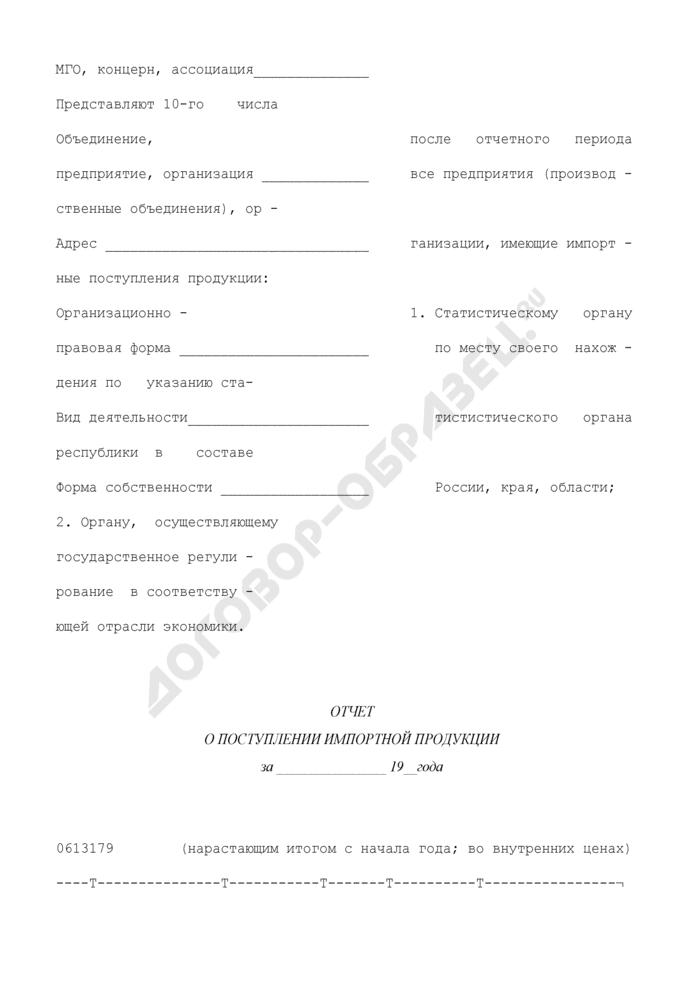 Отчет о поступлении импортной продукции. Форма N 1-импорт. Страница 2