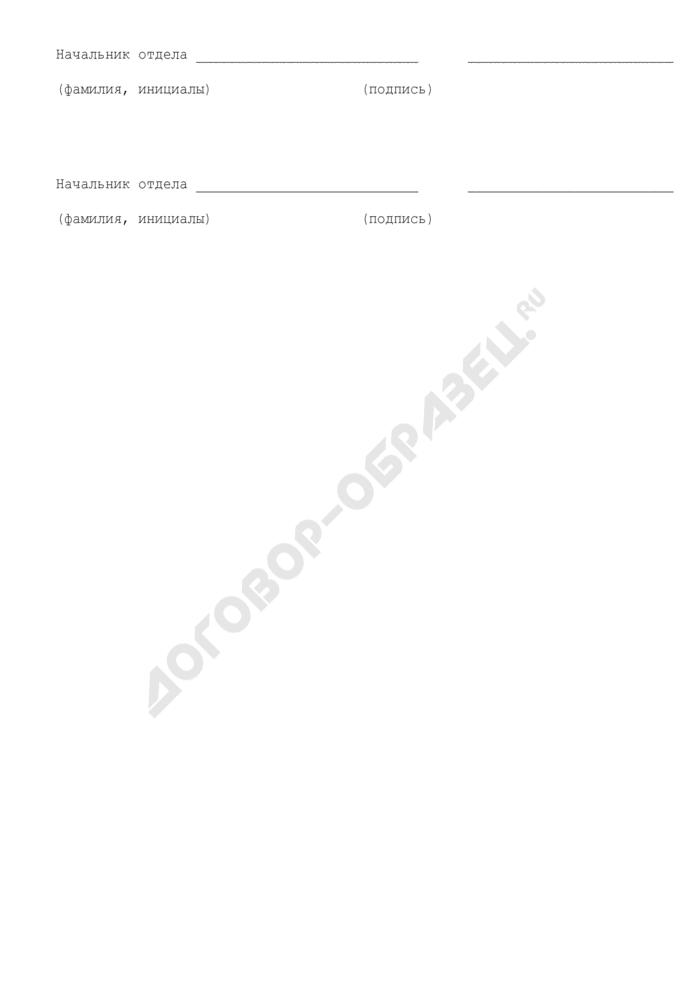 Отчет о поступлении доходов в бюджет Российской Федерации от деятельности Управления Федеральной регистрационной службы по Московской области за регистрацию прав на недвижимое имущество и сделок с ним. Страница 2