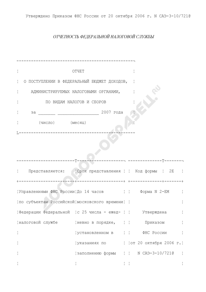 Отчет о поступлении в федеральный бюджет доходов, администрируемых налоговыми органами, по видам налогов и сборов. Форма N 2-ЕМ. Страница 1